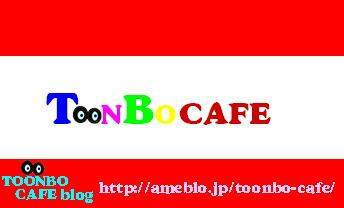 TOoNBO CAFE(トンボカフェ)